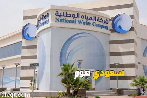 شركة سعودي هوم لكشف تسربات المياه بالرياض