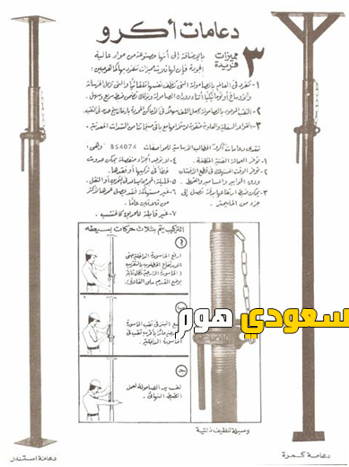 شركة معالجة الخرسانة والمقاولات 0536287874 | علاج الشروخ في المباني