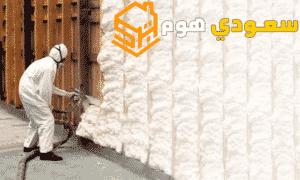 شركة عزل فوم بولي يورثان في الرياض 0536287874