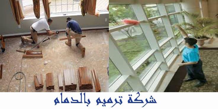 شركة ترميم شقق بالدمام في الرياض