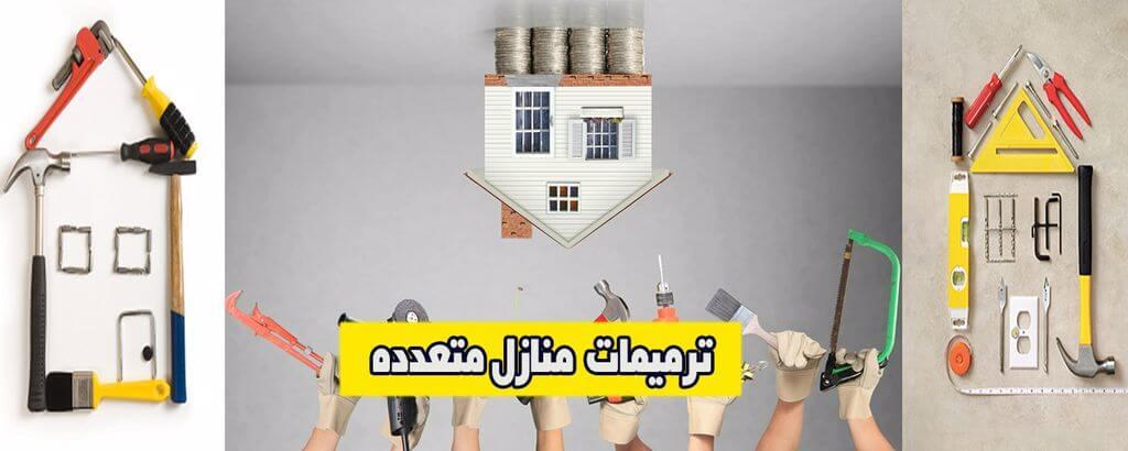 نصائح ترميم المنزل